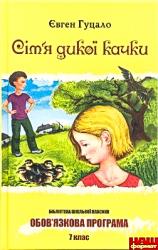 Сім'я дикої качки (БШК) - фото обкладинки книги