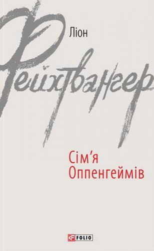 Книга Сім'я Оппенгеймів