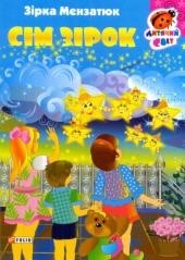 Сім зірок - фото обкладинки книги