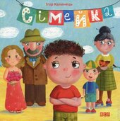 Сімейка - фото обкладинки книги
