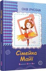 Сімейка Майї - фото обкладинки книги