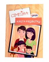 Книга Сімейна книга розвитку
