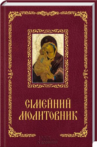 Книга Сімейний молитовник