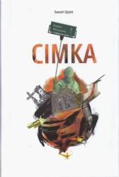 Сімка - фото обкладинки книги