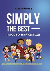 Simply the best — просто найкраща - фото обкладинки книги