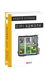 Сірі бджоли - фото обкладинки книги