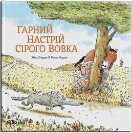 Сірий Вовк. Гарний настрій Сірого Вовка. Книга 1 - фото книги