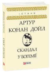 Скандал у Богемії - фото обкладинки книги