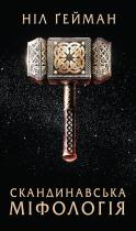 Книга Скандинавська міфологія