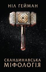 Скандинавська міфологія - фото обкладинки книги