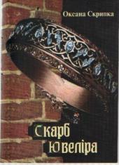 Скарб Ювеліра - фото обкладинки книги