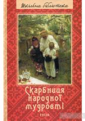 Скарбниця народної мудрості - фото обкладинки книги