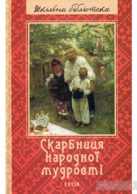 Скарбниця народної мудрості - фото книги