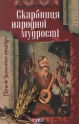 Скарбниця народної мудростi - фото обкладинки книги