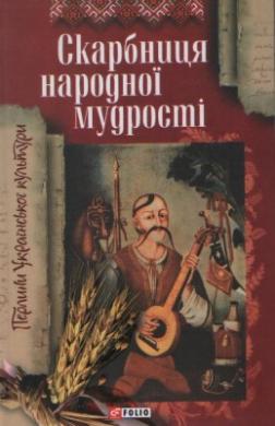 Скарбниця народної мудростi - фото книги