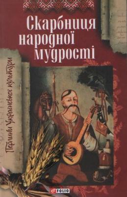 Книга Скарбниця народної мудростi