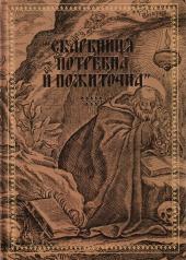 Скарбниця потребна й пожиточна - фото обкладинки книги