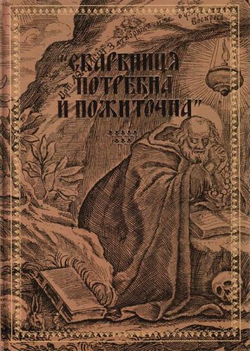 Книга Скарбниця потребна й пожиточна