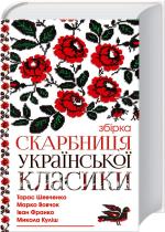 Книга Скарбниця української класики