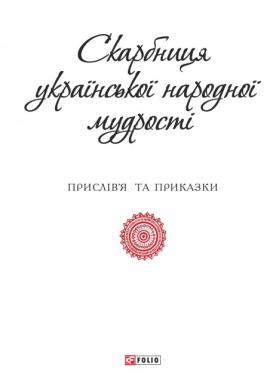 Скарбниця української народної мудрості - фото книги