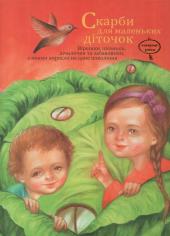 Скарби для маленьких діточок - фото обкладинки книги