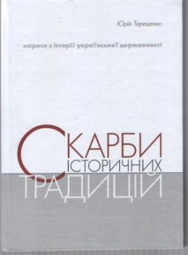 Скарби історичних традицій - фото книги