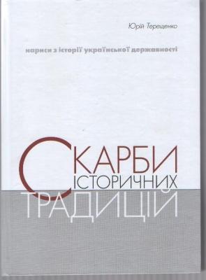 Книга Скарби історичних традицій
