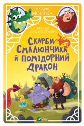 Скарби Смалюнчика й помiдорний дракон - фото обкладинки книги