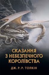 Сказання з небезпечного королівства - фото обкладинки книги