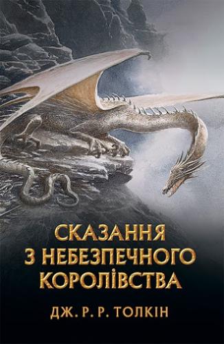 Книга Сказання з небезпечного королівства