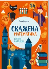 Скажена математика: школа чародіїв - фото обкладинки книги