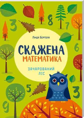 Скажена математика: зачарований ліс - фото книги