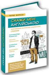 Скажи мені англійською. Навчальний англійсько-український словник - фото обкладинки книги