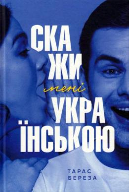 Скажи мені українською - фото книги