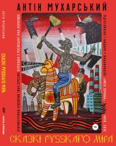 Сказкі руssкаго міра - фото обкладинки книги