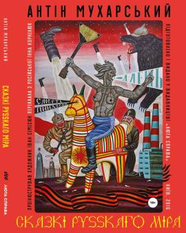 Сказкі руssкаго міра - фото книги