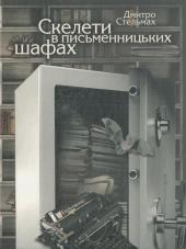 Скелети в письменницьких шафах - фото обкладинки книги