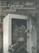 Книга Скелети в письменницьких шафах