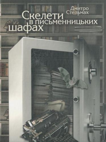 Скелети в письменницьких шафах