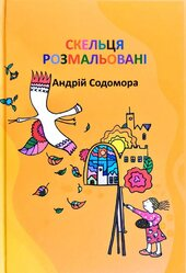 Скельця розмальовані - фото обкладинки книги