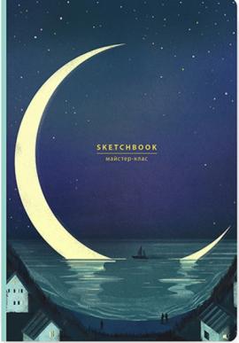 Блокнот Скетчбук Moon