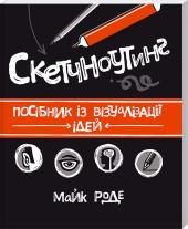 Скетчноутинг. Посібник із візуалізації ідей - фото обкладинки книги