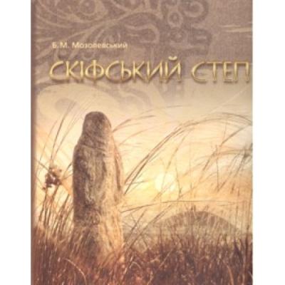 Книга Скіфський степ