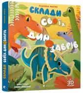 Склади своїх динозаврів - фото обкладинки книги