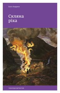 Книга Скляна ріка