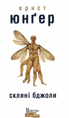 Книга Скляні бджоли