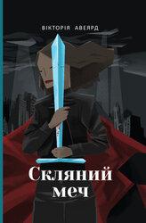Електронна книга Скляний меч