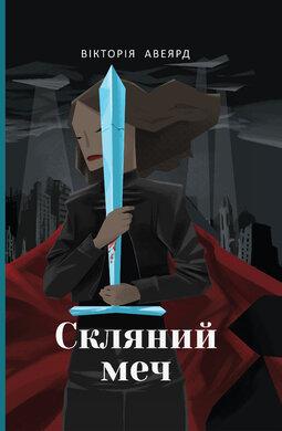 Скляний меч - фото книги
