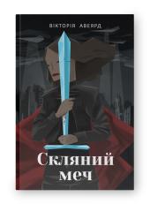 Скляний меч - фото обкладинки книги