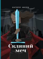 Скляний меч